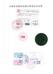对外汉语教师资格证证书印尼大使馆认可证明