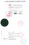 ITA对外汉语教师资格证证书爱尔兰大使馆认可证明