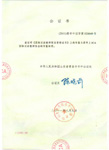 ITA对外汉语教师资格证美国大使馆认可证明