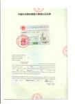 ITA国际汉语教师协会英国大使馆认可证明