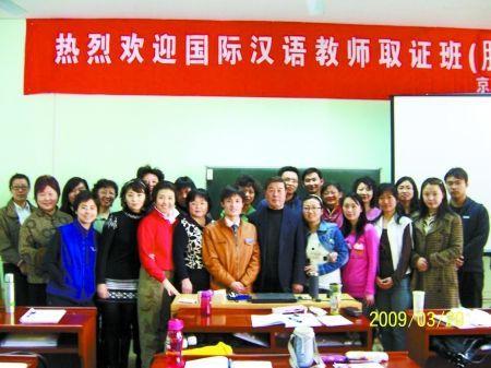 对外汉语教学培训