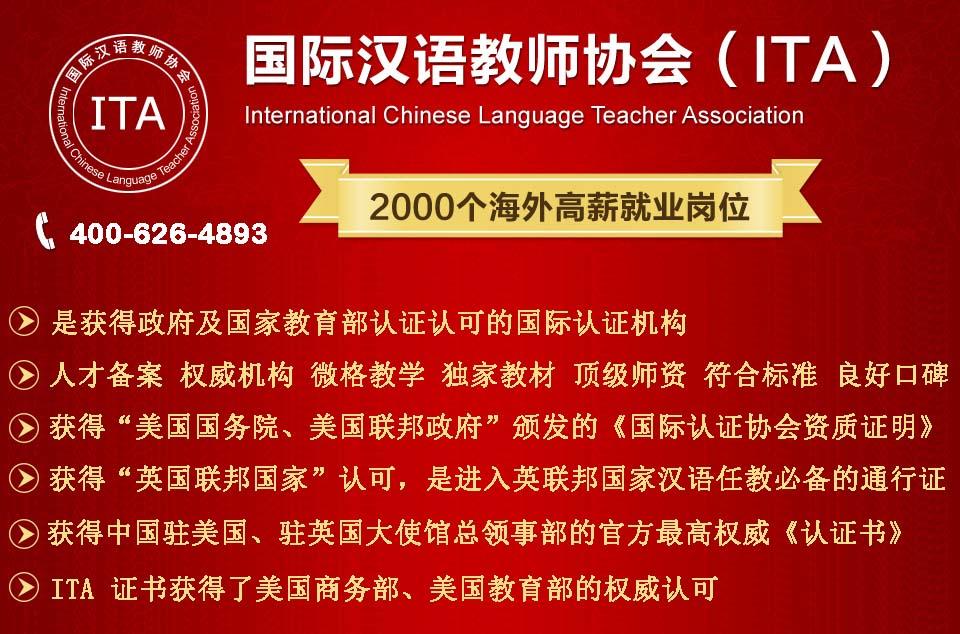 ITA对外汉语教师资格证权威性介绍