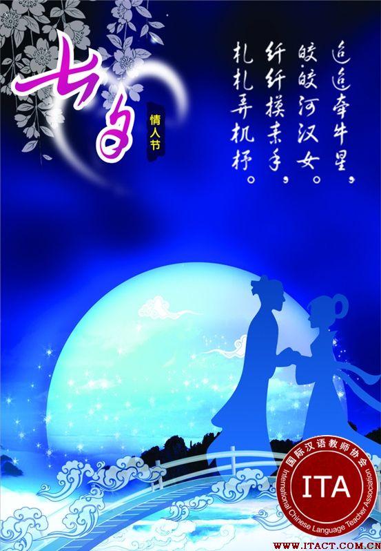 ITA国际汉语教师协会——中国传统文化