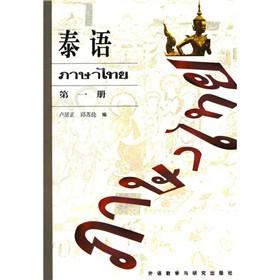 ITA国际汉语教师泰语培训