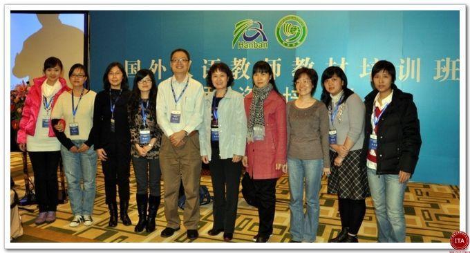 ITA国际汉语教师协会对外汉语教师培训出国任教