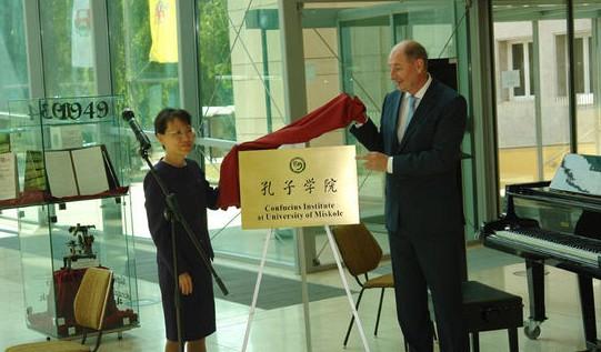 北京化工大学党委书记王芳书记和米什科尔茨大学Torma校长为孔子学院揭牌
