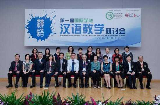 ITA国际汉语教师协会马来西亚首届教学研讨会