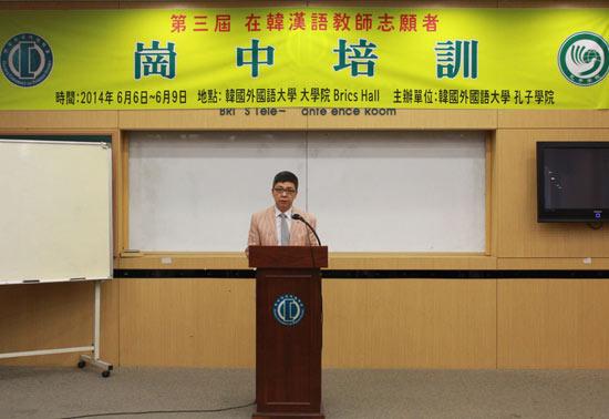 第三届在韩汉语教师志愿者岗中培训开幕