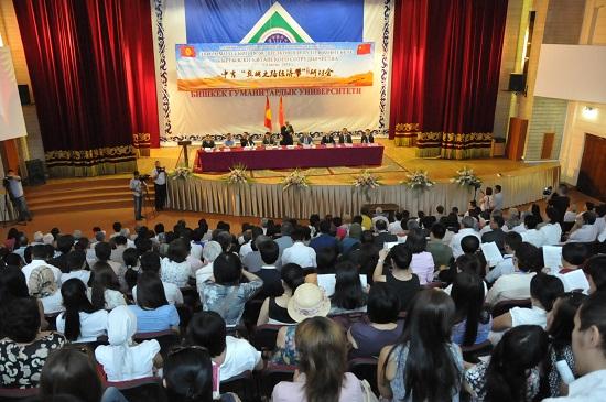 中吉丝绸之路经济带研讨会召开