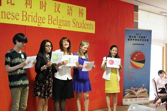 """比利时举行""""汉语桥""""世界中学生中文比赛赛区决赛"""