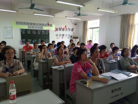 《华文教师证书》欧美班培训课程