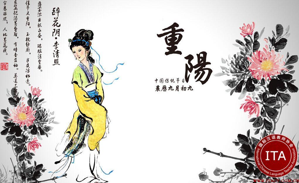 重阳节的由来和习俗