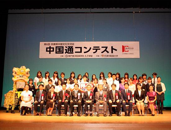 """神户东洋医疗学院汉语教学点举办""""中国通汉语演讲比赛"""""""