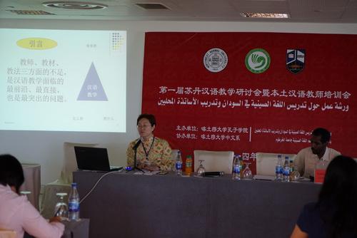 苏丹恩图曼伊斯兰大学对外汉语培训中心举办对外汉语教师培训会