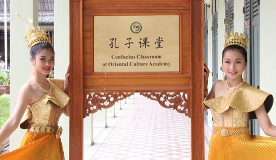 泰国农业大学孔子学院下属又新增汉语教学点