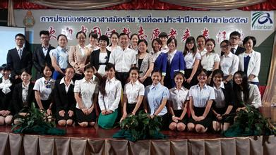 泰国举行第十四批国际汉语教师到任大会