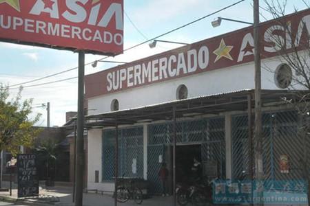 阿根廷华人超市发展迅速 遍布圣地亚哥市全城