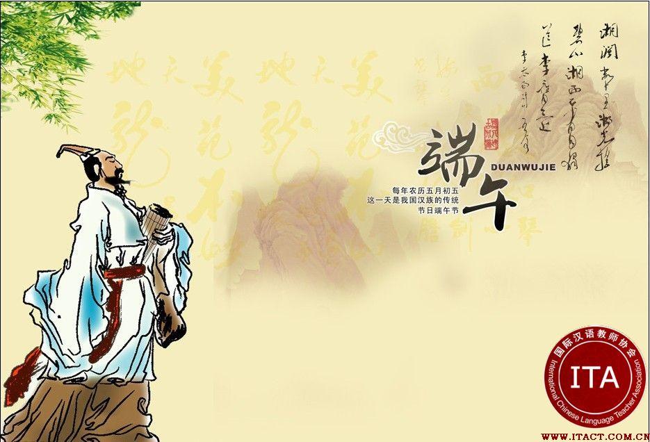 端午节是古老的传统节日,始于中国的春秋战国时期,至今已有2000多年历史。端午节的由来源于纪念屈原。