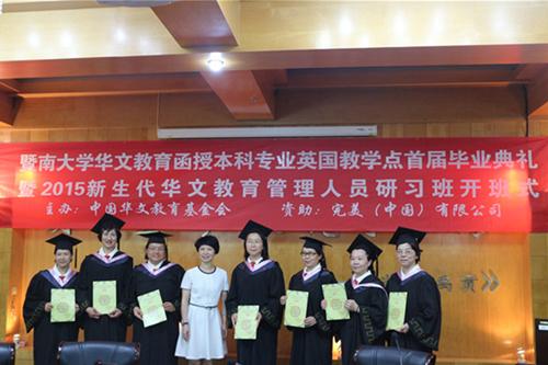 暨南大学汉语教育函授本科英国教学点毕业典礼举行