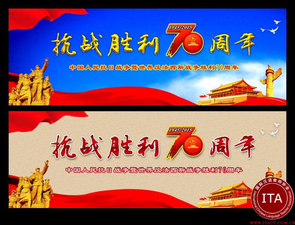 ITA国际汉语教师协会庆抗日胜利70周年
