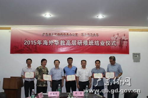 9月25日下午,首期海外汉语教育高层研修班结业典礼在华南师范大学举行。