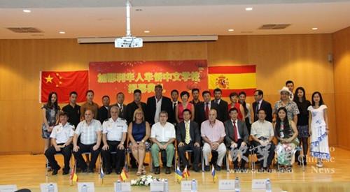 西班牙加纳利华侨华人中文学校举办揭幕典礼