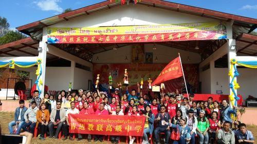泰北华人村第七届中华文化节在育英中学举办
