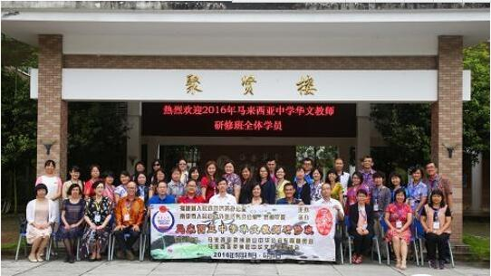 2016年马来西亚中学华文教师研修班在福建开班