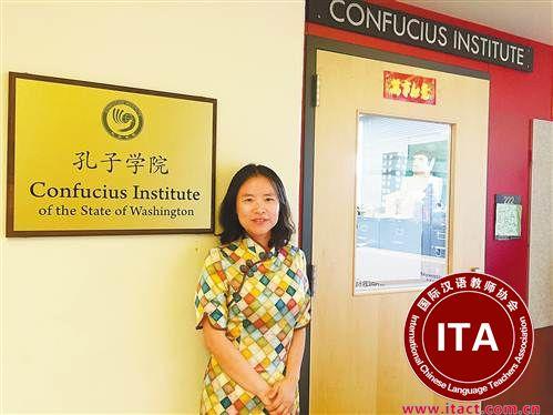 王雯秋在华盛顿州孔子学院。