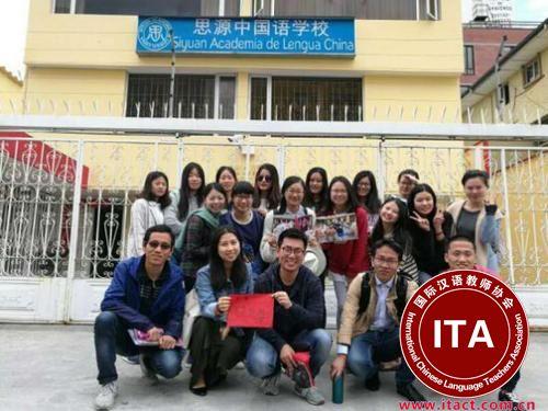 中国侨网学校全体教师合影