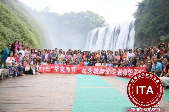 中国侨网教师们在黄果树瀑布景区合影留念。 高天越 摄
