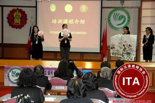 孔院教师介绍培训课程。