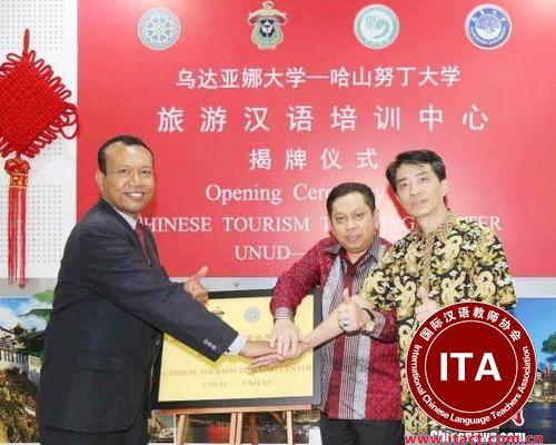 """中国侨网印尼首个""""旅游汉语培训中心"""",23日在中国游客最钟受的海外旅游胜地之一——巴厘岛揭牌。 钟欣 摄"""