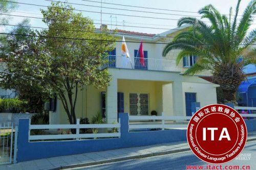 塞浦路斯中文学校