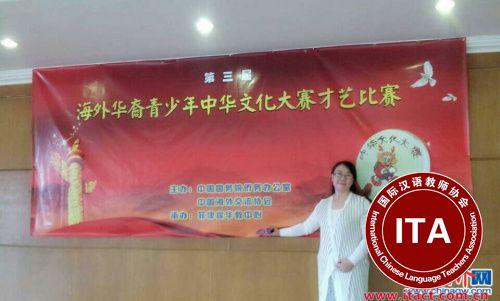 带学生参加第三届海外华裔青少年中华文化大赛才艺比赛(图片均由作者提供)