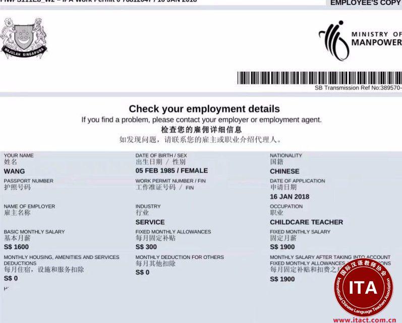 【新加坡】恭喜王老师获得新加坡教师工作WP2200新币(1900+300住房补贴),马上就要启程飞赴新加坡开启为期2年的任教生涯,祝福撒花