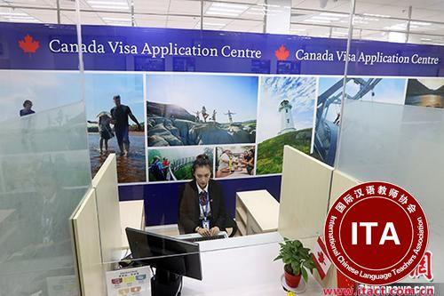 资料图:加拿大在中国设置的签证中心。 <a target=