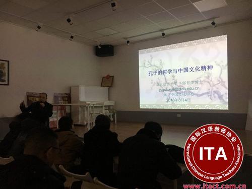 中国侨网米兰天主教圣心大学孔子学院院长郁有学教授开展《孔子的哲学与中国文化精神》专题讲座。