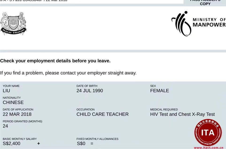 【新加坡】恭喜ITA优秀老师刘老师拿到SP签证,月薪2400,还是不错的哦!祝福撒花